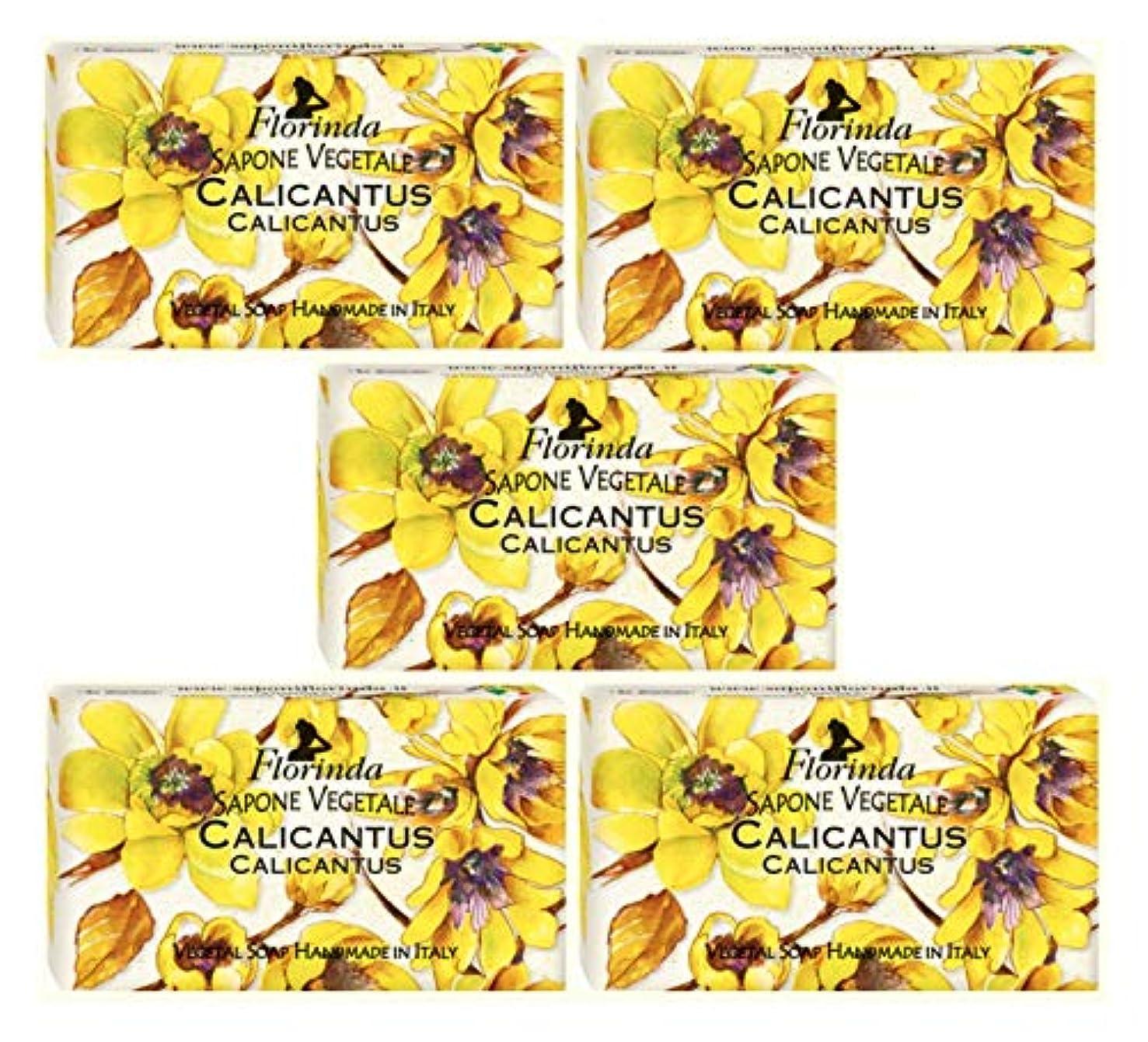 把握送信する通常フロリンダ フレグランスソープ 固形石けん 花の香り カリカントス 95g×5個セット
