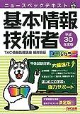 オールカラー ニュースペックテキスト 基本情報技術者 平成30年度版 (TAC出版)