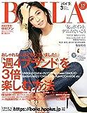 集英社 その他 BAILA 2016年 03月号[雑誌] (バイラ)の画像