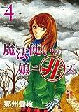 魔法使いの娘ニ非ズ (4) (ウィングス・コミックス)