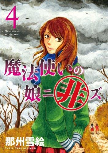 魔法使いの娘ニ非ズ (4) (ウィングス・コミックス)の詳細を見る