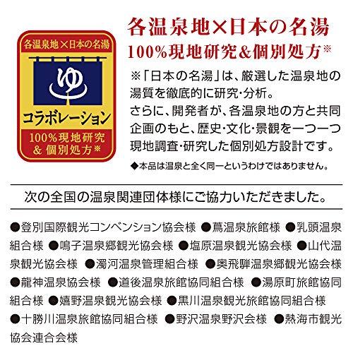 日本の名湯 源泉の愉しみ 30g×10