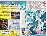 たけしくん ハイ!2 [VHS]