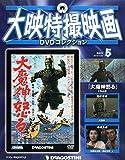 大映特撮DVDコレクション 5号 (大魔神怒る(1966)) [分冊百科] (DVD付)