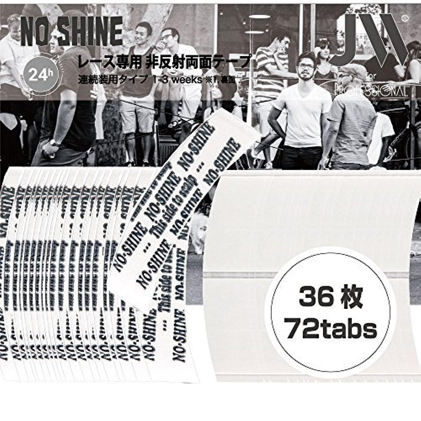 プライバシー伝導スタンド強力両面テープ:No Shine TAPE1袋36枚入り(小分け72枚)テープ形状:アジアカーブ …