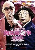 よしもと新喜劇 映画「商店街戦争 ~SUCHICO~」[DVD]