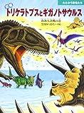 恐竜トリケラトプスとギガノトサウルス―南海大決戦の巻 (たたかう恐竜たち)