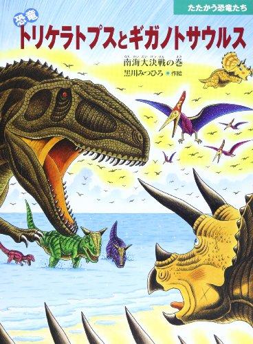 恐竜トリケラトプスとギガノトサウルス―南海大決戦の巻 (たたかう恐竜たち)の詳細を見る