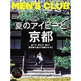 MEN'S CLUB (メンズクラブ) 2018年 8月号