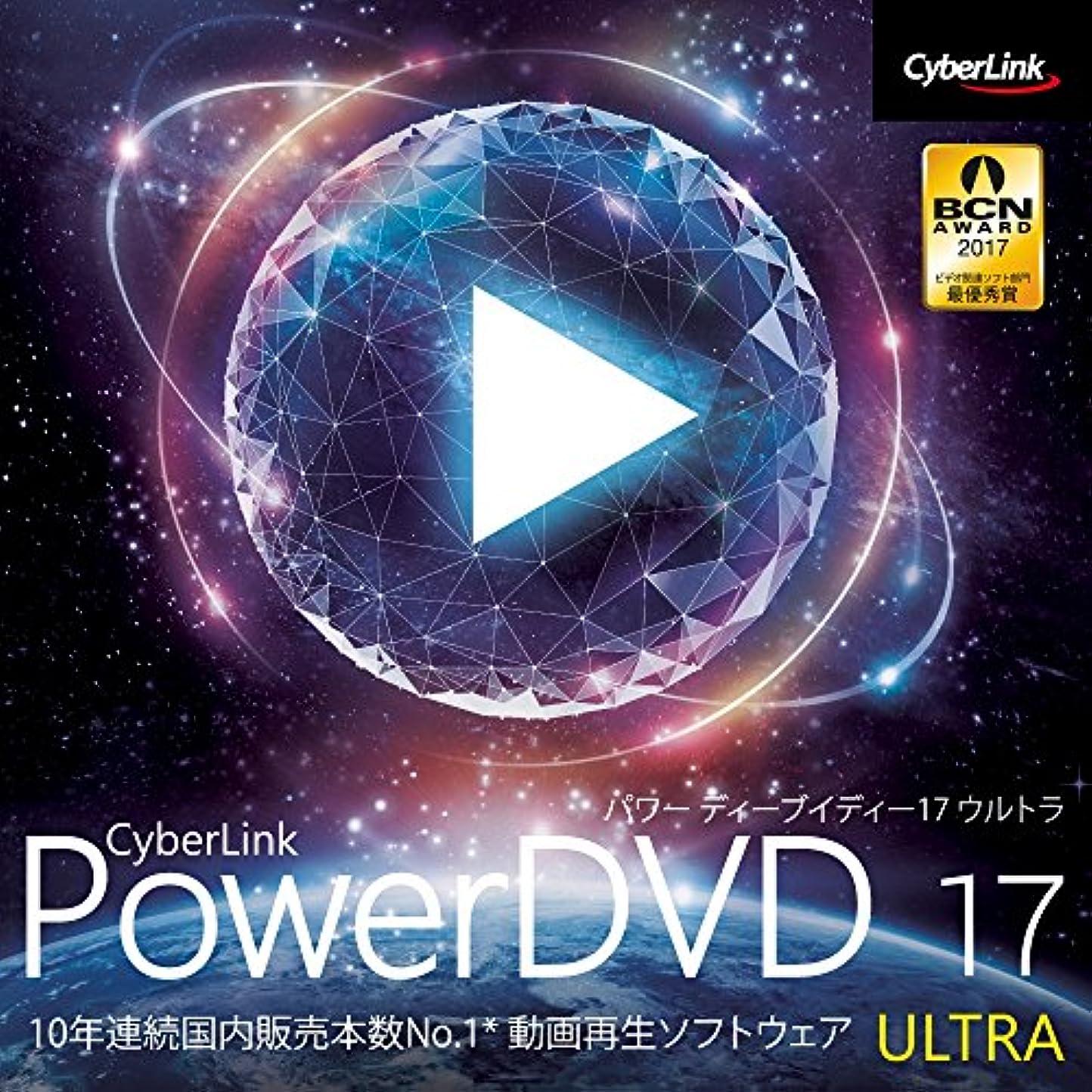 刃コロニアル里親PowerDVD 17 Ultra (最新)|ダウンロード版