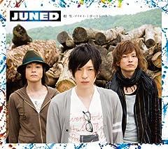 JUNED「相生 -アイオイ-」のジャケット画像