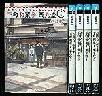 お待ちしてます 下町和菓子 栗丸堂 1-5巻セット (メディアワークス文庫)