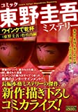 東野圭吾ミステリー「ウインクで乾杯」 (マンサンコミックス)