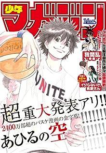 [雑誌] 週刊少年マガジン 2018年14号 [Weekly Shonen Magazine 2018-14]