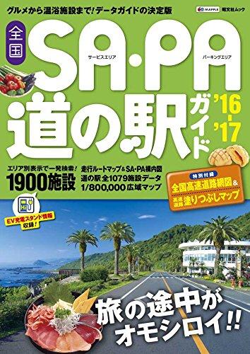 全国 SA・PA 道の駅ガイド '17 (ドライブガイド)
