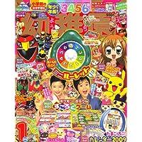 幼稚園 2009年 01月号 [雑誌]