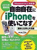 2015年最新版 自由自在にiPhoneを使いこなす (日経BPパソコンベストムック)