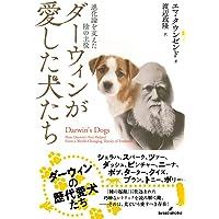 ダーウィンが愛した犬たち: 進化論を支えた陰の主役