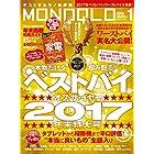 MONOQLO(モノクロ) 2018年 01 月号 [雑誌]