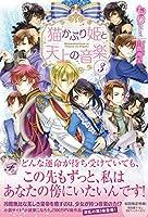 猫かぶり姫と天上の音楽3 (フェアリーキス ピュア)