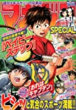 マガジンSPECIAL (スペシャル) 2012年 11/5号 [雑誌]