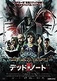 デッド・ノート[DVD]
