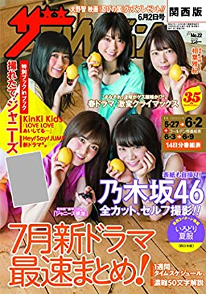 ザテレビジョン 関西版 2017年06/02号