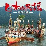 ザ・ベスト 日本の民謡 〜西日本編〜