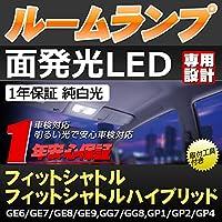 GTX ホンダ フィットシャトル(ハイブリッド含む)専用LEDルームランプセット GE6/GE7/GE8/GE9,GG7/GG8,GP1/GP2/GP4【専用工具付】