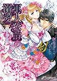 軍人公爵の溺愛 ~かけ違えた恋~ (ロイヤルキス文庫)