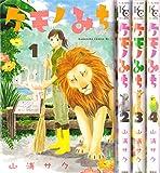 ケモノみち コミック 1-4巻セット (BE LOVE KC)