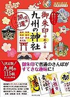 御朱印でめぐる九州の神社 週末開運さんぽ (地球の歩き方御朱印シリーズ)