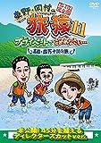 東野・岡村の旅猿11 プライベートでごめんなさい… 高知・四万十川の旅 プレミアム完全版[DVD]