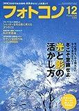フォトコン 2009年 12月号 [雑誌]