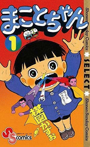 まことちゃん〔セレクト〕(1) (少年サンデーコミックス)