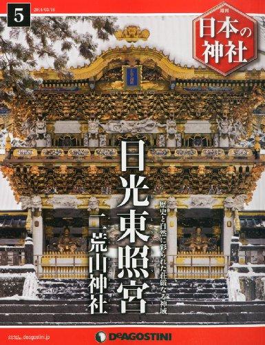 日本の神社 5号 (日光東照宮) [分冊百科]