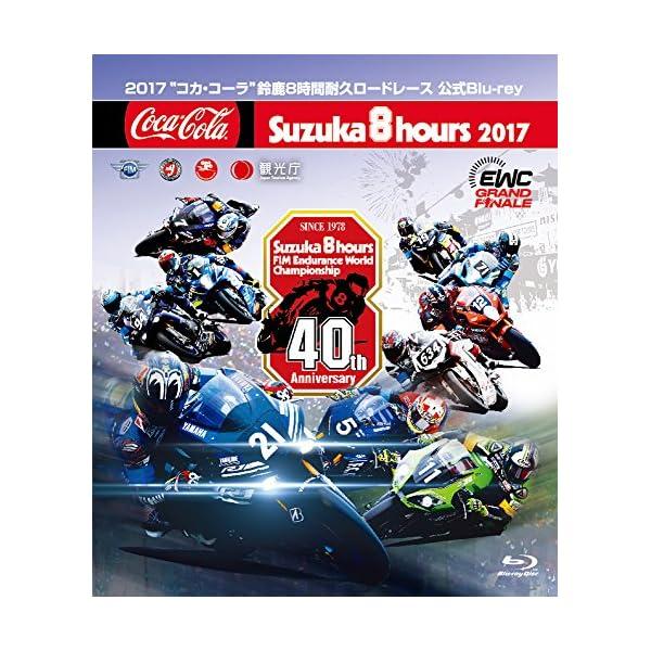 """2017""""コカ・コーラ ゼロ鈴鹿8時間耐久ロード...の商品画像"""
