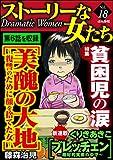 ストーリーな女たち Vol.18 貧困児の涙 [雑誌]