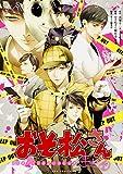おそ松さん公式アンソロジーコミック 【キレイ】 / おそ松さん製作委員会 のシリーズ情報を見る