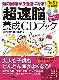 頭の回転が3倍速になる! 「超速脳」養成CDブック (1日5分聴くだけ! 特殊音源CD 付き)
