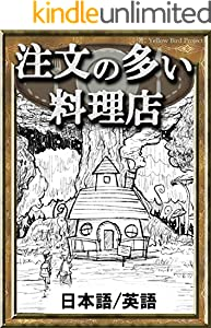 注文の多い料理店 【日本語/英語版】 きいろいとり文庫