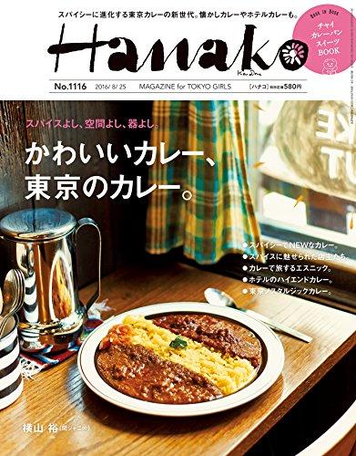 Hanako (ハナコ) 2016年 8月25日号 No.1116 [雑誌]