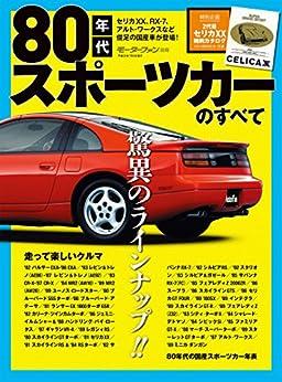[三栄書房]のニューモデル速報 歴代シリーズ 80年代スポーツカーのすべて