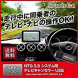 メルセデス・ベンツ NTG5.5 TVキャンセラー/ナビキャンセラー/テレビキャンセラー Mercedes Benz 【NTG UNLOCK 5.5】(ベンツ NTG アンロック 5.5)W205 S205 C205 C257 X257 W213 S