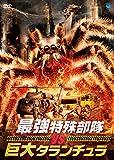 最強特殊部隊 VS 巨大タランチュラ [DVD]