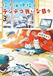 招き猫神社のテンテコ舞いな日々3 (メディアワークス文庫)