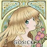 GOSICK-ゴシック- 知恵の泉と独唱曲(アリエッタ)「花びらと梟」