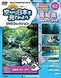 空から日本を見てみようDVD 62号 (高知県 須崎市~仁淀川町) [分冊百科] (DVD付) (空から日本を見てみようDVDコレクション)