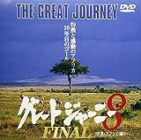 グレートジャーニー(8)[DVD]