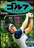 週刊ゴルフダイジェスト 2018年 06/05号 [雑誌]